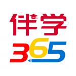 伴学365