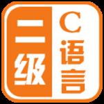 计算机二级C语言