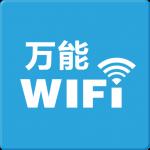 万能WiFi 安卓版