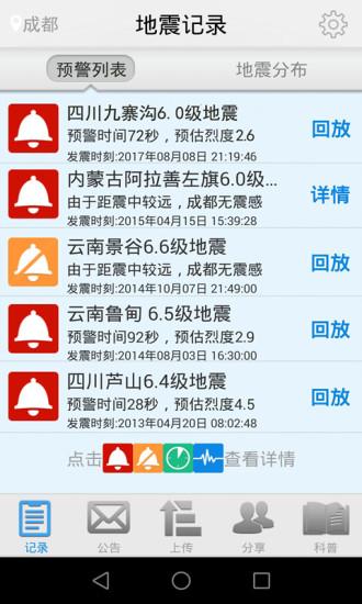 地震预警软件截图0