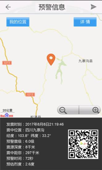 地震预警软件截图1