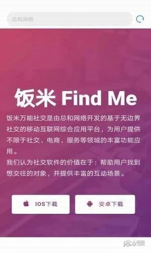 饭米万能社交软件截图4