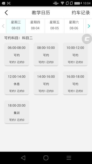 九悦学车教练端软件截图1