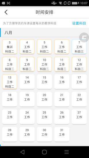 九悦学车教练端软件截图3