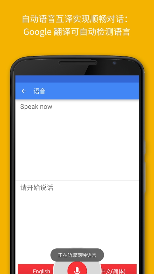 Google 翻译软件截图0