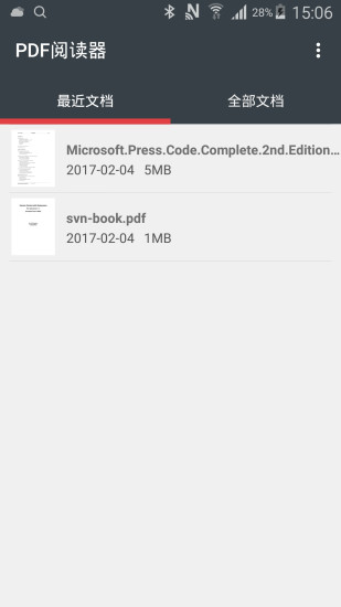 PDF阅读器软件截图0