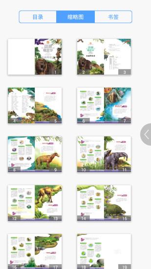 动物嘉年华软件截图3