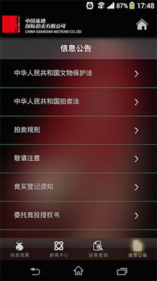 中国嘉德图录