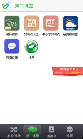 翼校通(浙)