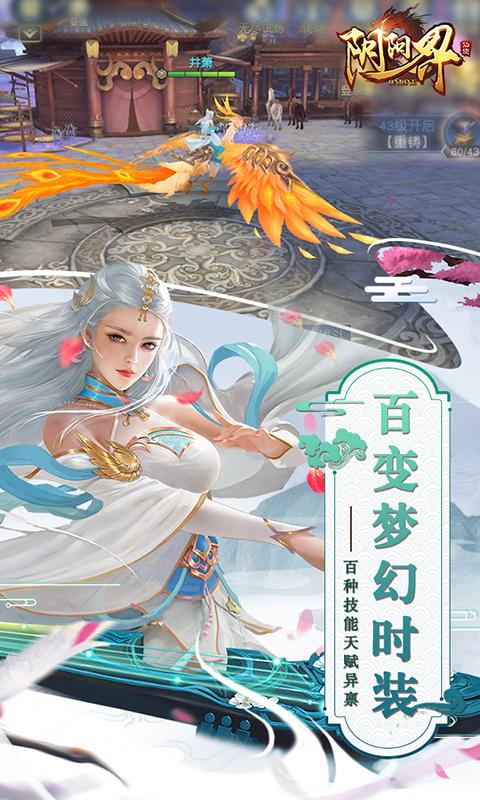 阴阳界-官方推荐软件截图3