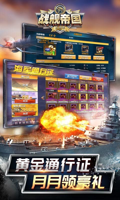 战舰帝国软件截图1
