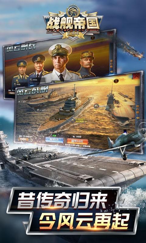 战舰帝国软件截图2