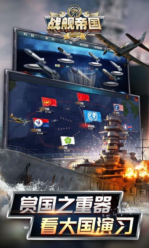战舰帝国软件截图3