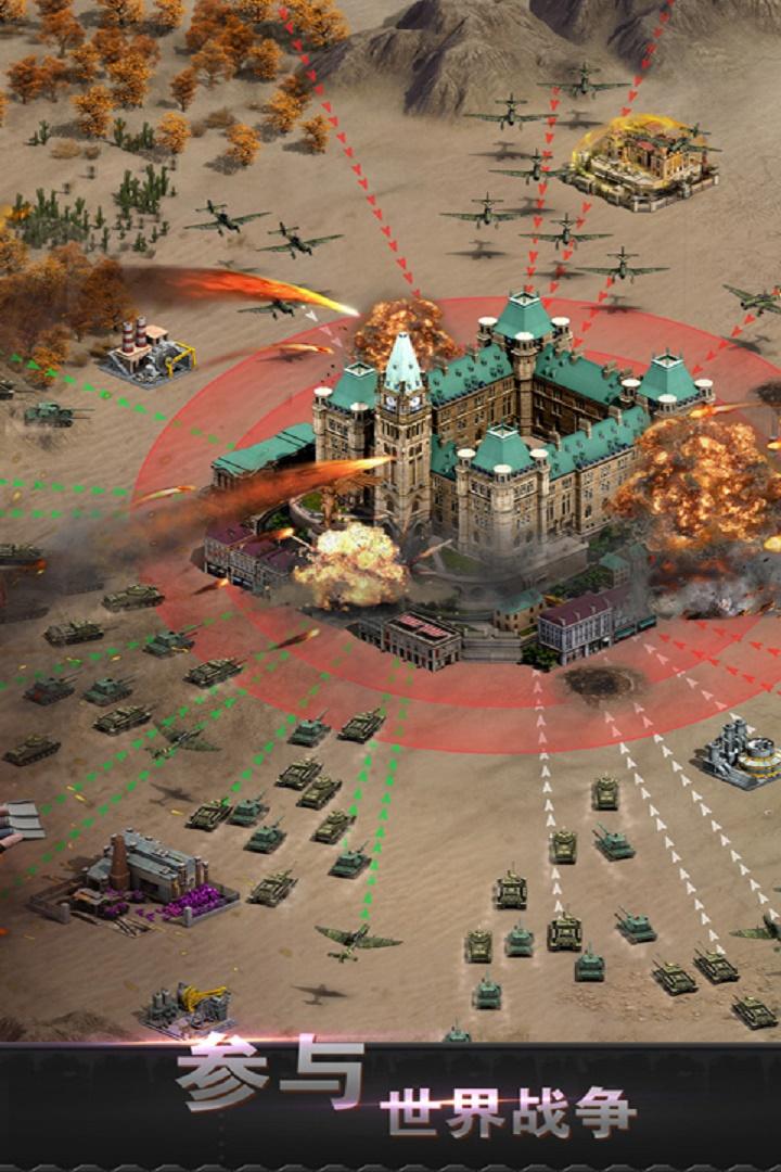 二战世界软件截图2
