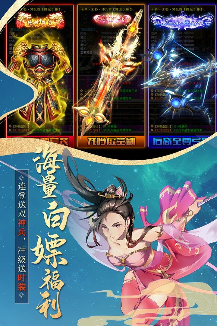 真武江湖软件截图2