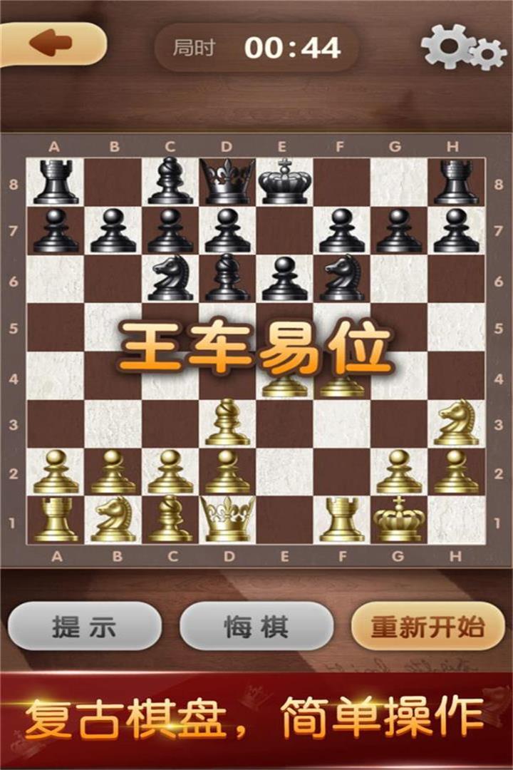 天梨国际象棋软件截图3