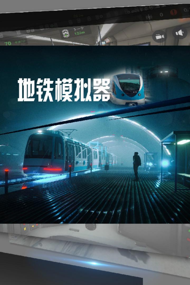 地铁模拟器软件截图0