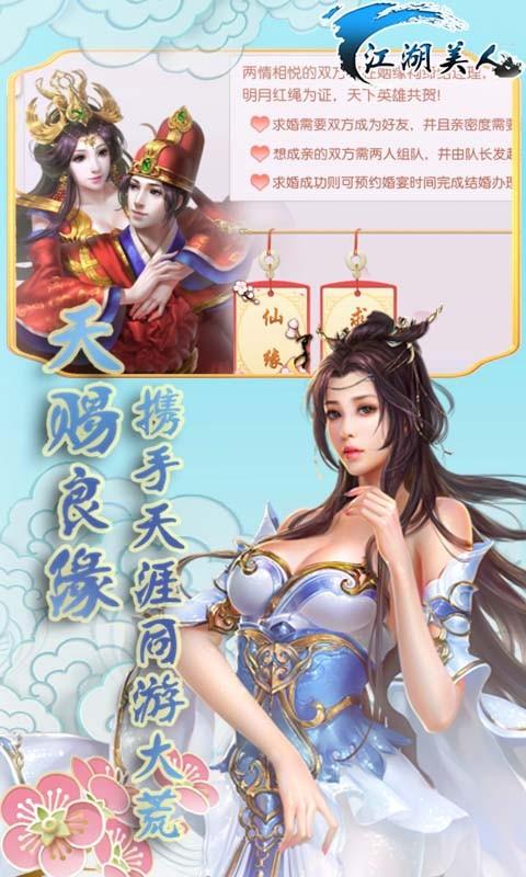 江湖美人(恋爱修仙两不误)软件截图4