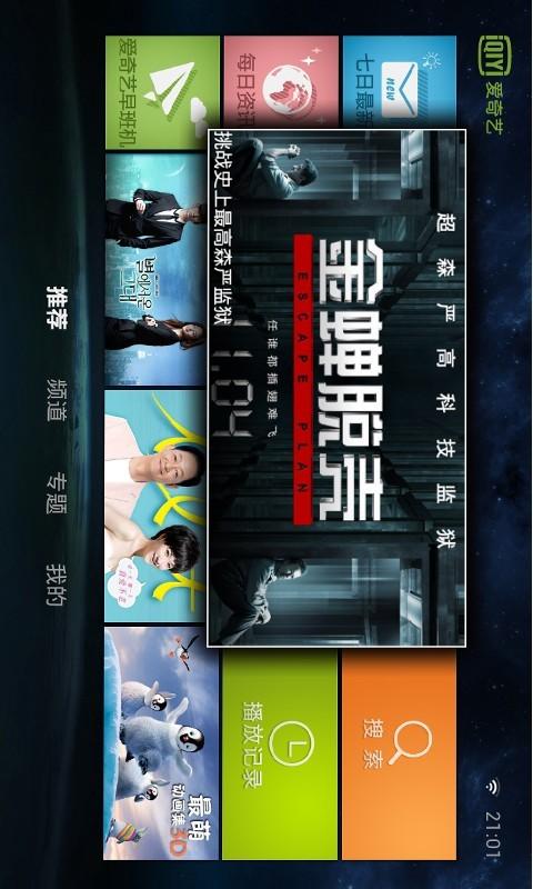 爱奇艺视频TV