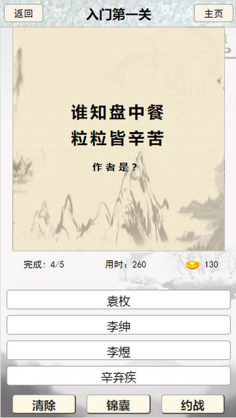 中国诗词大会软件截图2