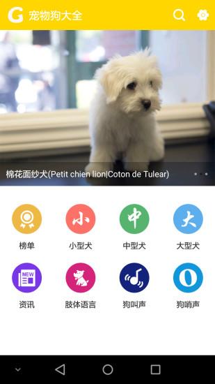 宠物狗大全软件截图0