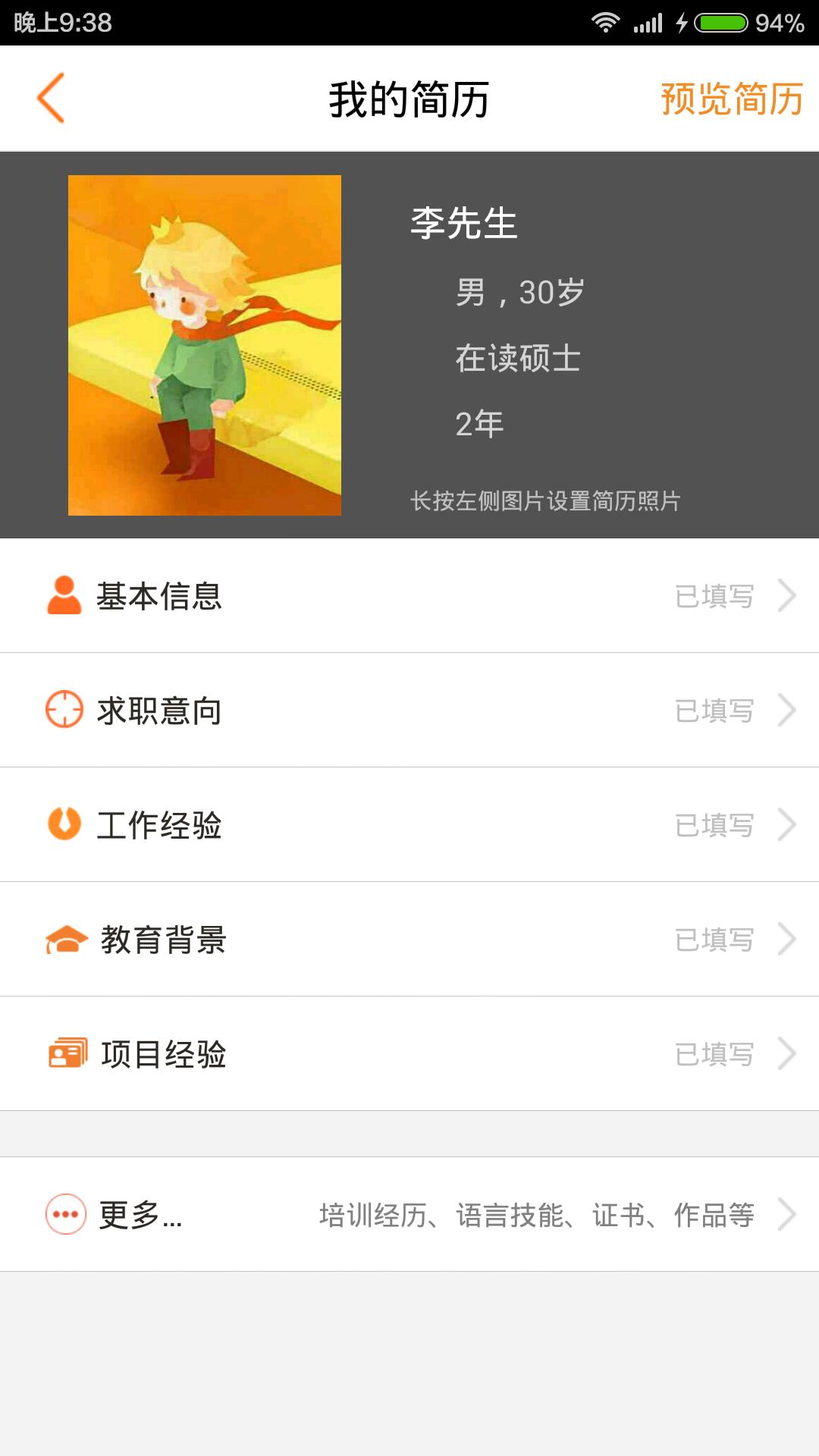 云南招聘网软件截图3