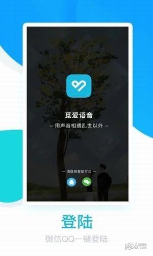 觅爱语音app软件截图2