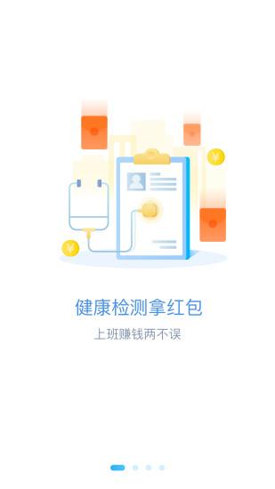 扑咚健康店员版软件截图0