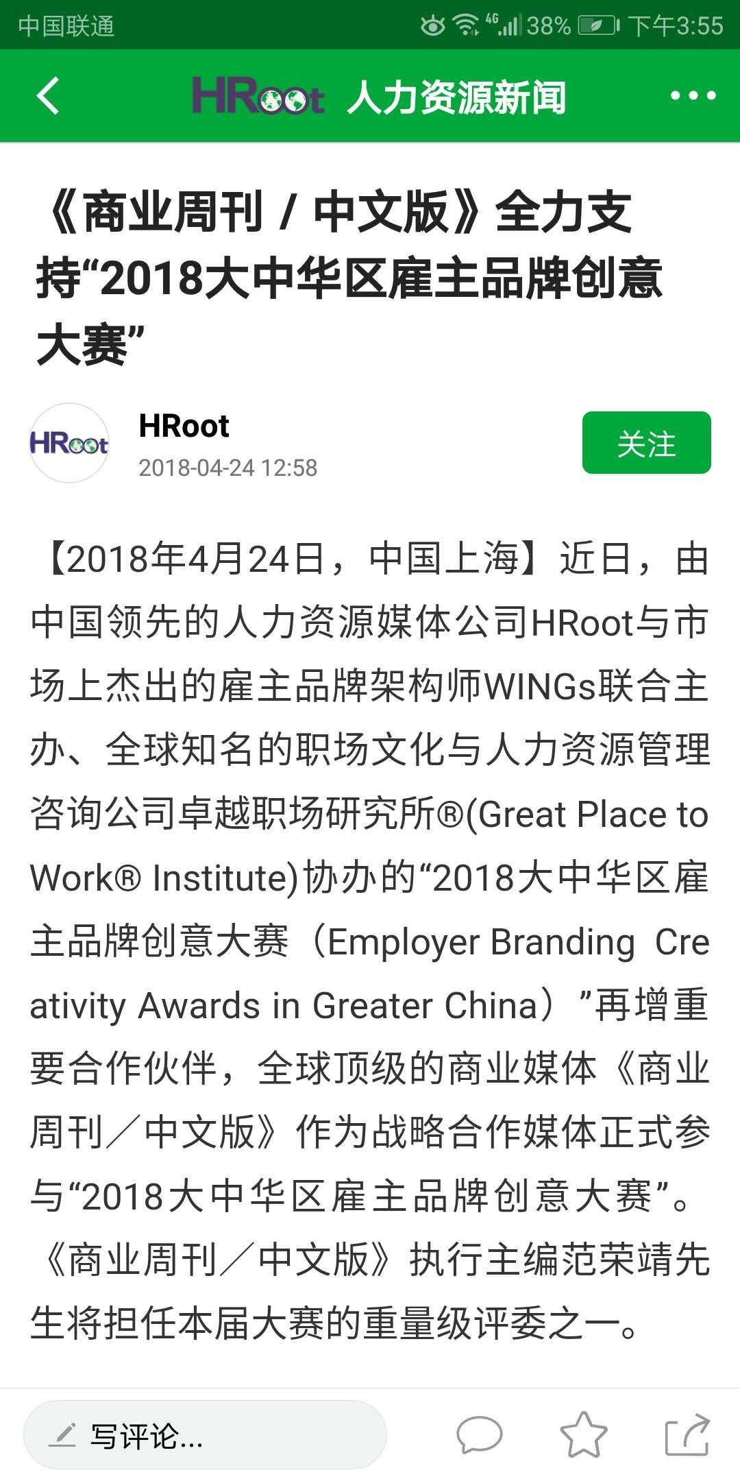 HRoot软件截图2