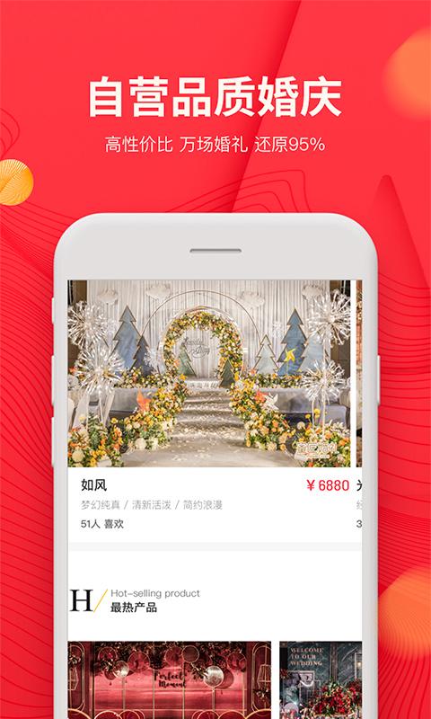 蜜匠婚礼软件截图2