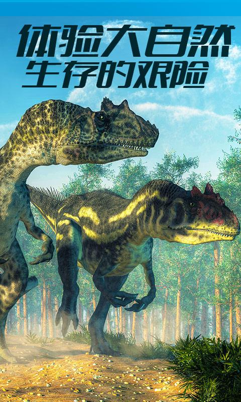 恐龙世界模拟器软件截图4
