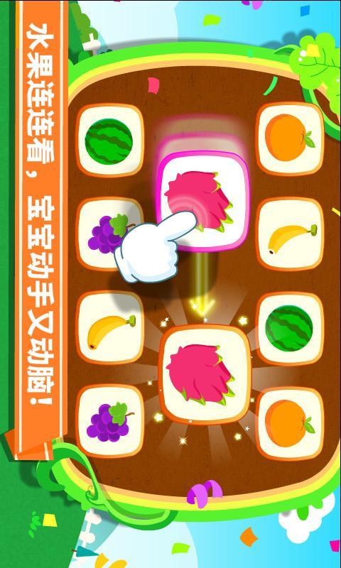 宝宝学水果软件截图2