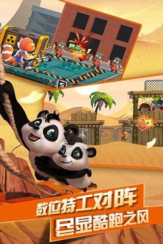 熊猫特工软件截图3