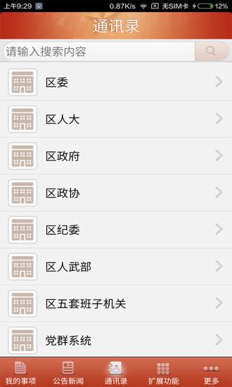 梅县政务办公平台软件截图2