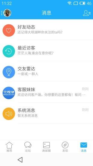 文游台论坛