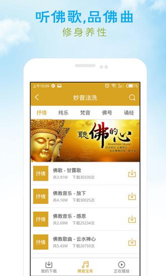 佛教音乐大悲咒心经王菲