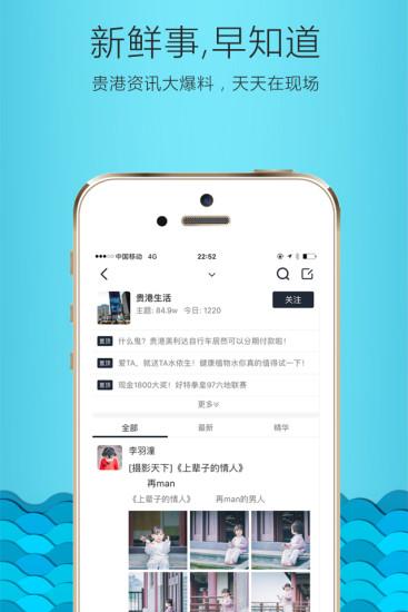 贵港快乐网软件截图3