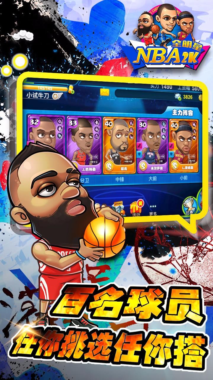 NBA2K全明星软件截图3