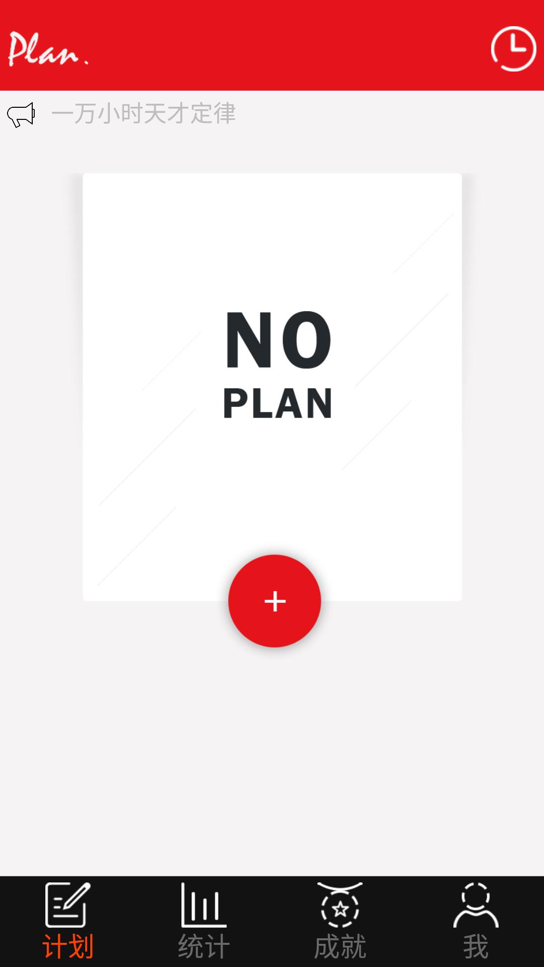 学习计划软件截图0