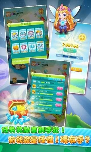 糖果甜甜消软件截图3