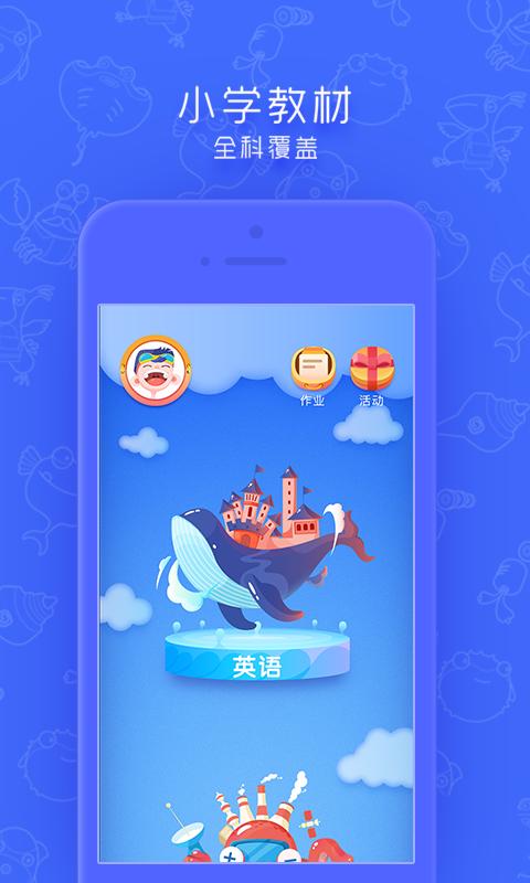 同步学-广州版软件截图1