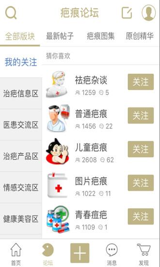中国疤痕论坛软件截图1