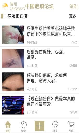 中国疤痕论坛软件截图4