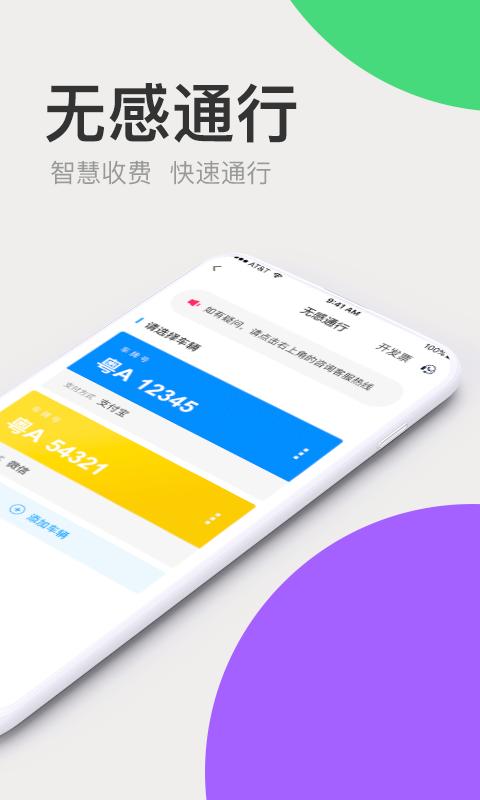 广东高速通软件截图2