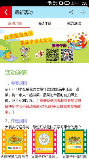 红袋鼠快乐学习家庭版软件截图2