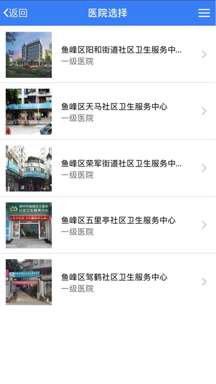 柳州分级诊疗软件截图4