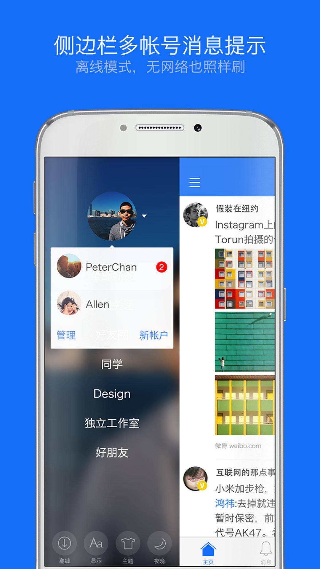 Weico软件截图2