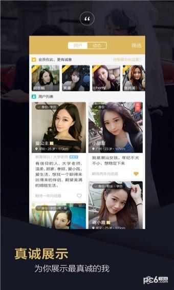 Only婚恋交友app软件截图0