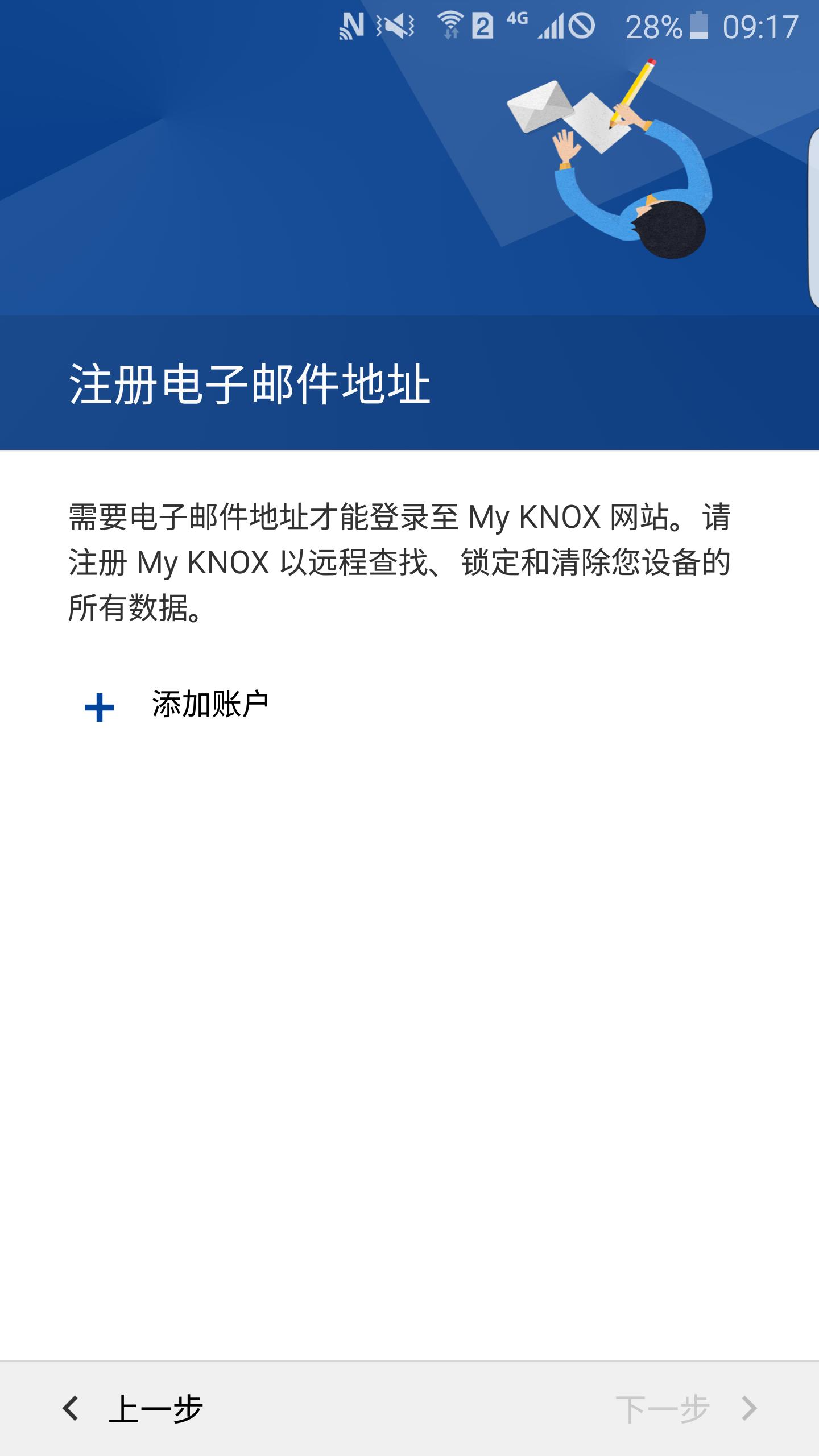My Knox软件截图2
