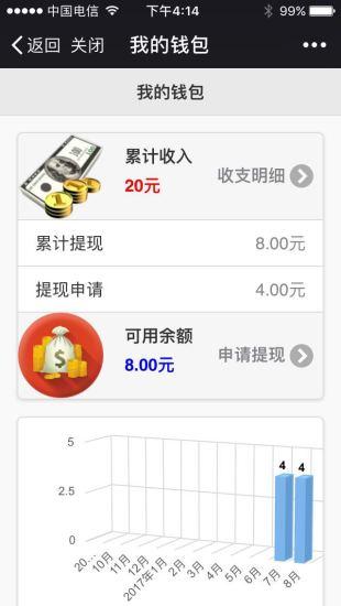 销售管理系统安卓手机客户端
